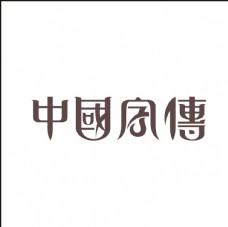 艺术字变形字矢量标识设计
