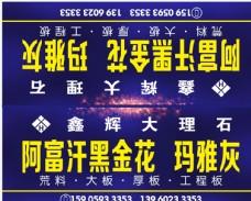 蓝色石材广告