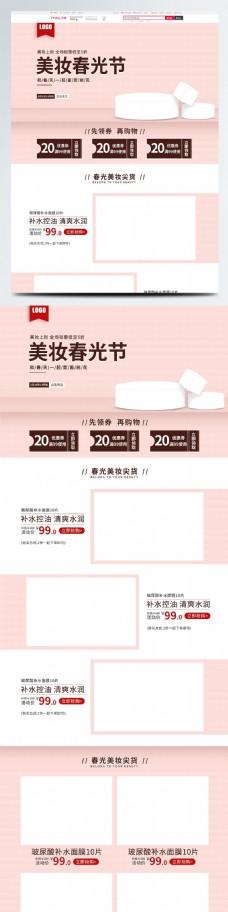 美妝春光節粉色質感彩妝護膚品微立體首頁