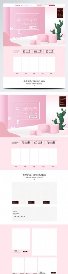 電商淘寶美妝春光節粉色唯美微立體促銷首頁