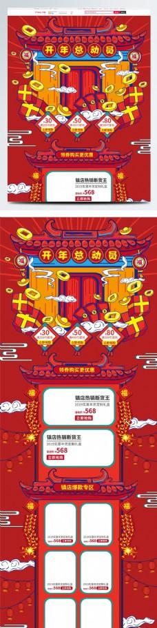 紅色喜慶手繪風格開年總動員活動首頁