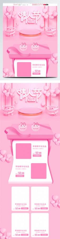 C4D粉色立體2.14情人節禮物愛心首頁