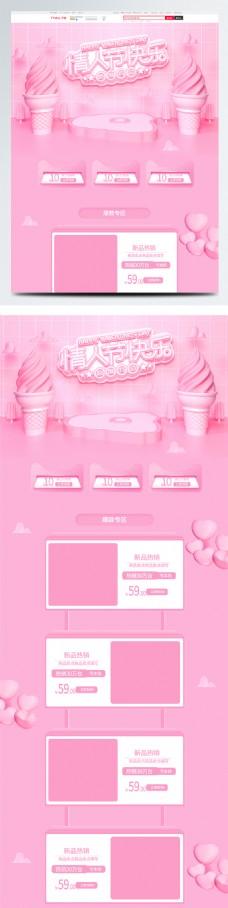 C4D粉色立體2.14情人節美妝用品首頁