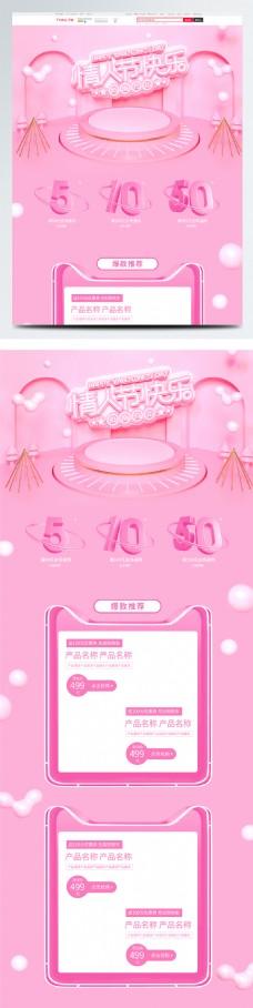 C4D粉色立體2.14情人節美妝洗護首頁