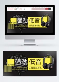 黑色酷炫蓝牙耳机海报banner