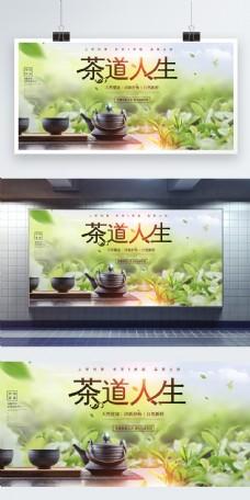 唯美精致绿色茶道人生春茶促销展板