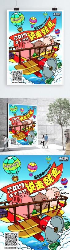 2019手繪春節去游旅游宣傳單海報