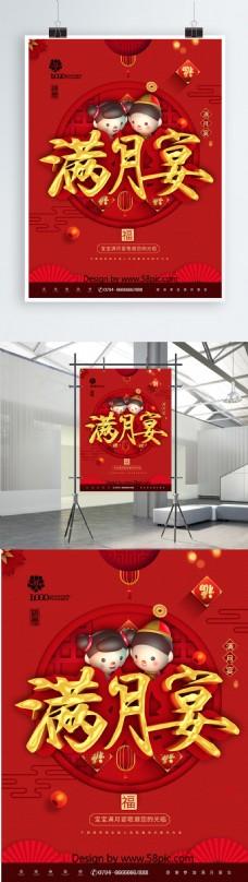 紅色喜慶寶寶滿月宴會酒宴海報