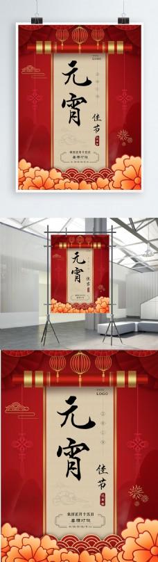 元宵佳节喜猜灯迷企业文化宣传商用海报