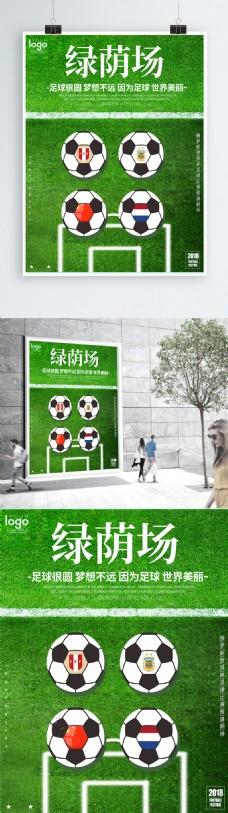 绿荫场足球宣传海报
