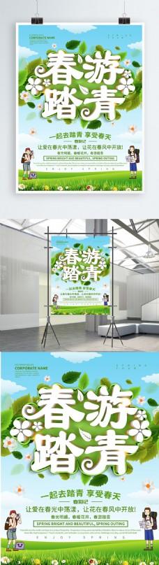 春游踏青旅游海报设计