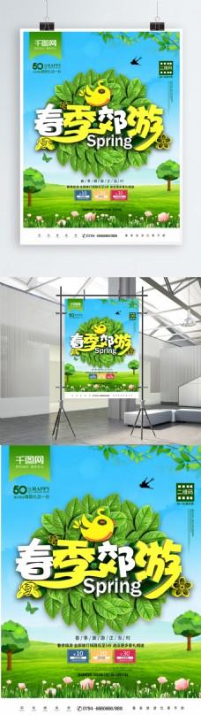创意清新春季郊游旅行促销海报