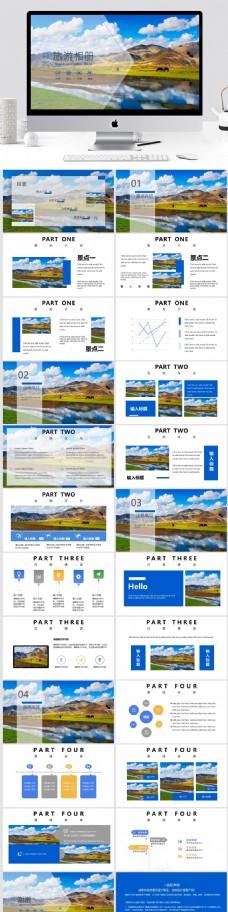 简约旅游相册宣传PPT模板