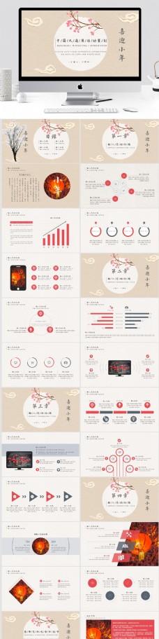 红色喜庆古典中国风小年传统节日通用PPT