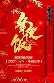 红色创意猪年年夜饭预订海报