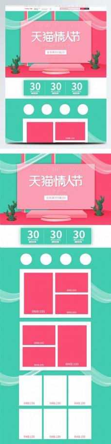 電商天貓情人節綠色粉色微立體簡約促銷首頁