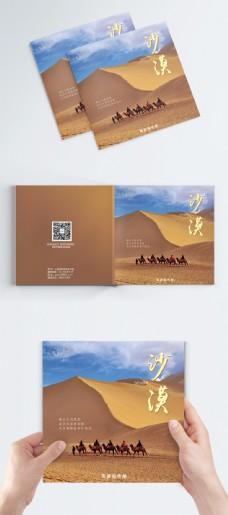 沙漠风情旅游画册