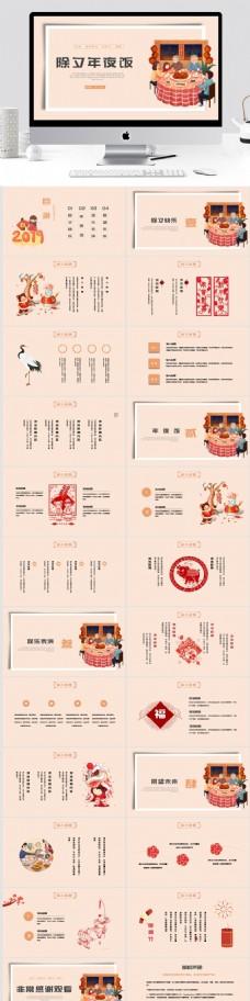 2019米黄色中国风除夕年夜饭PPT模板