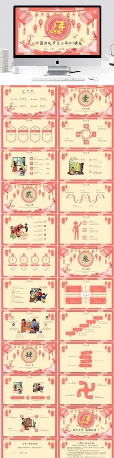 中国传统节日小年PPT模板