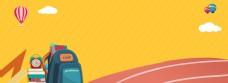 开学季淘宝天猫海报卡通背景