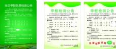 甲醛免費檢測公告 海報