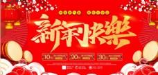 猪年之新年快乐红色展板