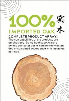 100%实木家具灯箱广告