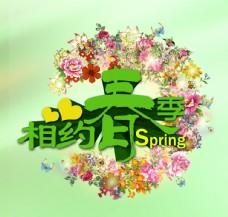 春季 春天 春季海报 春天海报