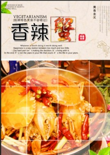 餐饮美食海报