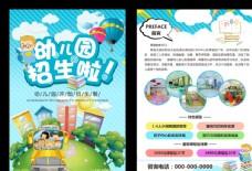 幼儿园招生宣传单
