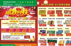 国庆中秋宣传单页