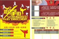 跆拳道单页