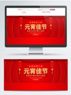 电商淘宝天猫元宵佳节BANNER促销模板