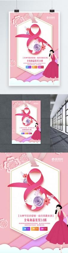 粉色剪纸风38妇女节海报