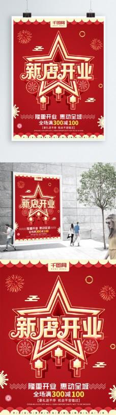 红色喜庆新店开业促销海报