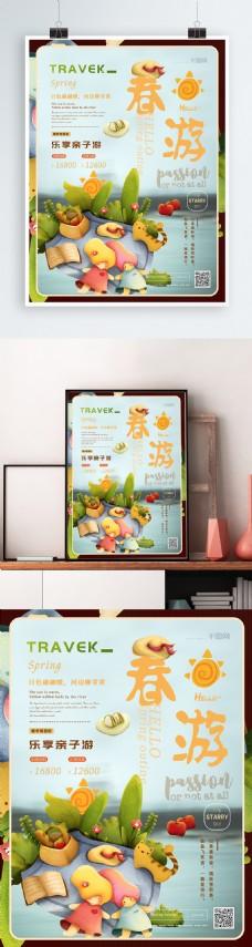 小清新春游亲子游旅游海报