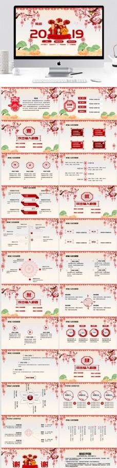 2019春节喜庆剪纸风PPT模板
