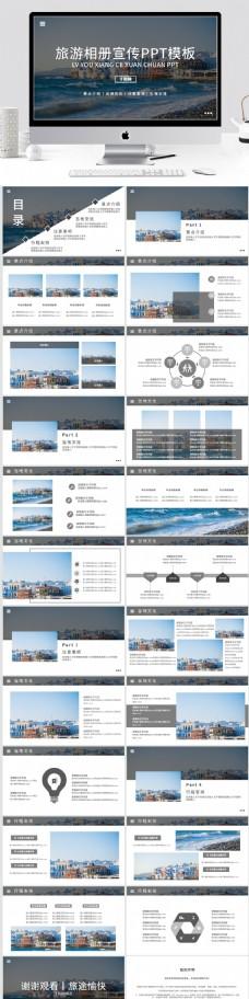 简约商务灰旅游相册宣传PPT模板