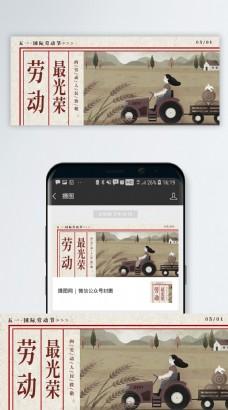 劳动最光荣五一劳动节宣传公众号封面配图