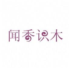 艺术字变形字矢量标识标志设计