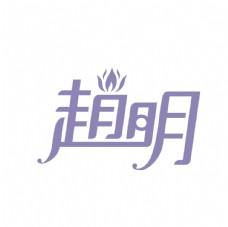 艺术字变形字矢量标识标牌设计