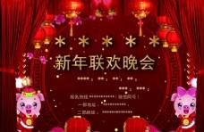 新年 年会 晚会 庆祝 春节