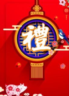 礼字灯笼新春设计