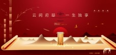 极简地产广告中国风房地产展板