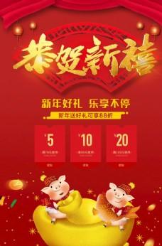 新年春节金猪献礼促销海报