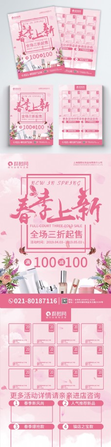 粉色春季上新唯美化妆品促销宣传单