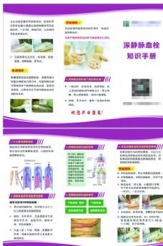 深静脉血栓知识手册3折页
