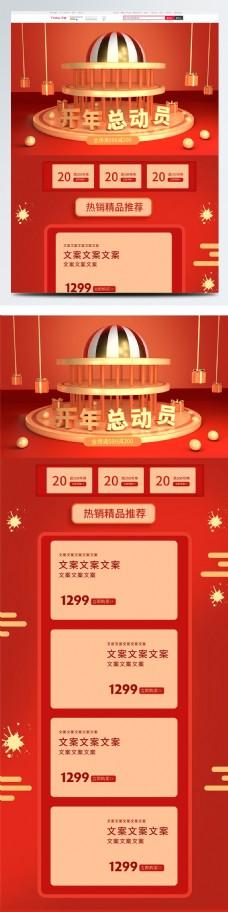 淘宝天猫喜庆C4D开年总动员首页装修模板