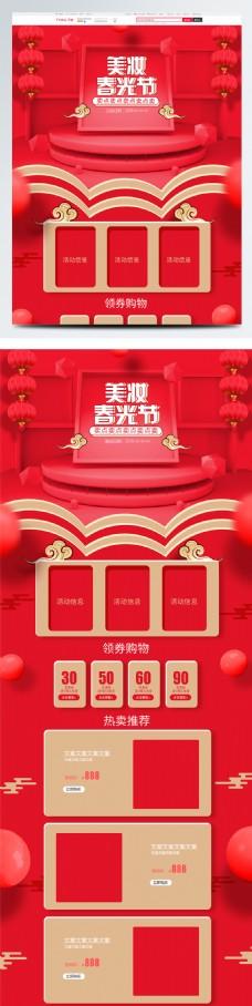 C4D礼盒盒子美妆春光节首页场景红色喜庆