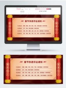 2019年新年春节快递停运通知海报中国风